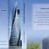 تحميل كتاب تصميم المنشئات الفولاذية دكتور محمد السمارة