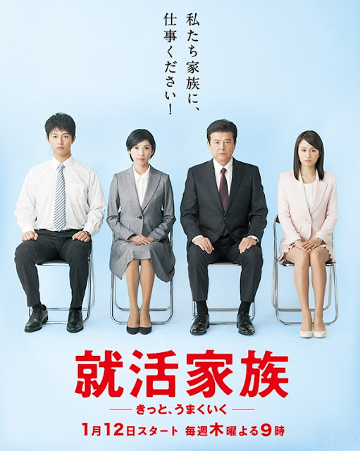 https://www.yogmovie.com/2018/06/shukatsu-kazoku-kitto-umaku-iku-2017.html