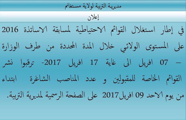 موقع تسجيلات الاحتياط و مسابقة الاساتذة جوان 2017 tawdif.education.gov.dz