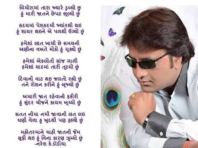 Vicharo Ma Tara Jyare Dubyo Chu Gujarati Gazal By Naresh K. Dodia