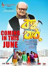 Bonku Babu (2014) Bangla Bengali Full Movie 300MB COMEDY WEB Rip