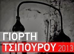 ΣΗΜΕΡΑ - ΚΑΣΤΟΡΙΑ: Γιορτή Τσίπουρου στη Λιθιά