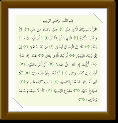 Surat Al 'Alaq ( 096 ), Terjemah dan Tafsir Jalalayn