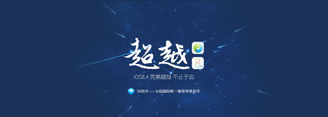TAIG version 2.4.1 Jailbreak for iPhone and iPad with iOS 8.4