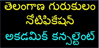 Telangana Gurukula Recruitment Notification 2019 | Academic Consultant Jobs in Telangana Gurukulam