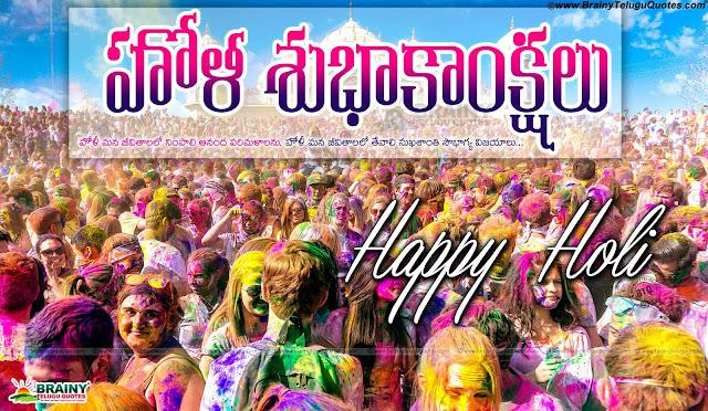 Holi images Quotes in Telugu, Telugu holi hd wallpapers, Holi messages quotes in Telugu