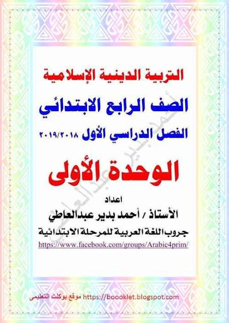 مذكرة شرح الوحدة الأولى تربية إسلامية للصف الرابع ترم أول 2019
