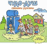 летний душ, душ для бани