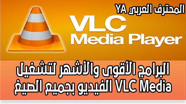 البرامج الأقوى والأشهر لتشغيل الفيديو بجميع الصيغ VLC Media Player 2.2.3 للنواتين 32 , 64 بت