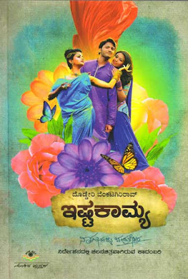 http://www.navakarnatakaonline.com/ishtakaamya-–-a-novel