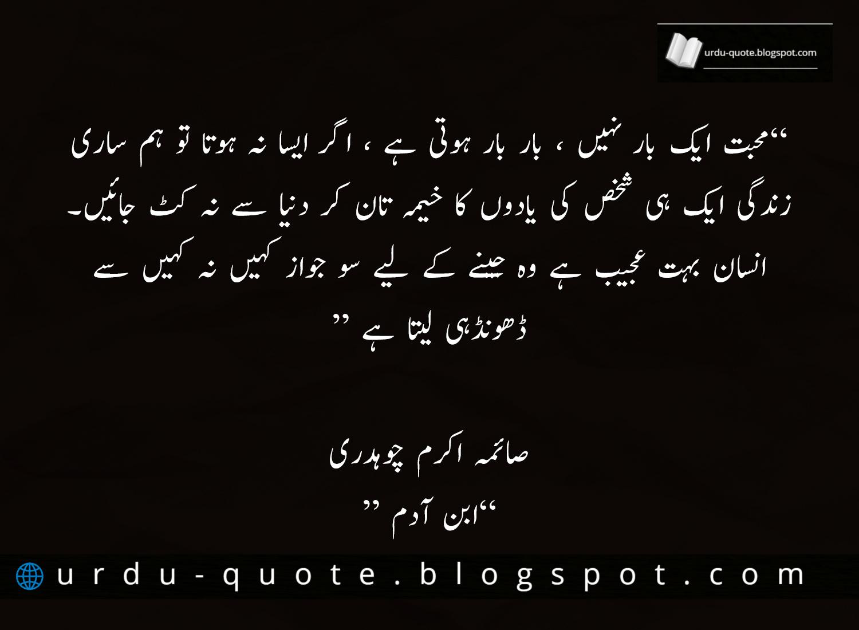 Urdu Quotes   Best Urdu Quotes   Famous Urdu Quotes ...