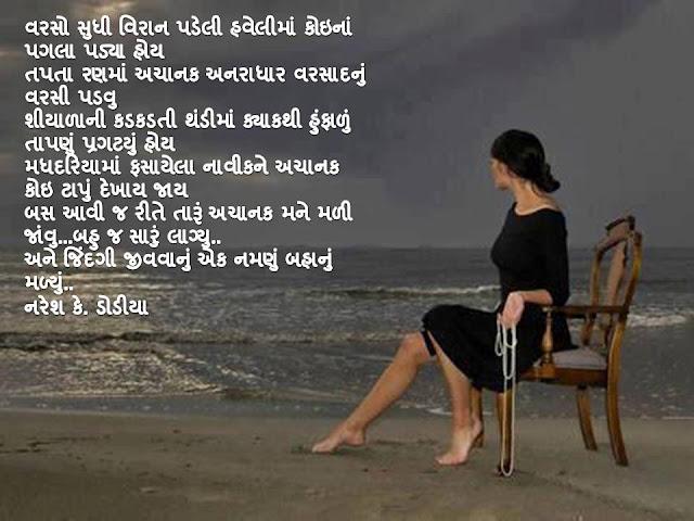 Varso Sudhi Viran Padeli Haveli Ma Gujarati Kavita By Naresh K. Dodia