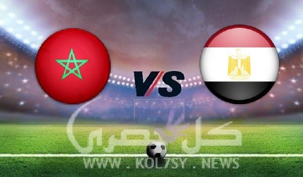 مشاهدة مباراة مصر والمغرب