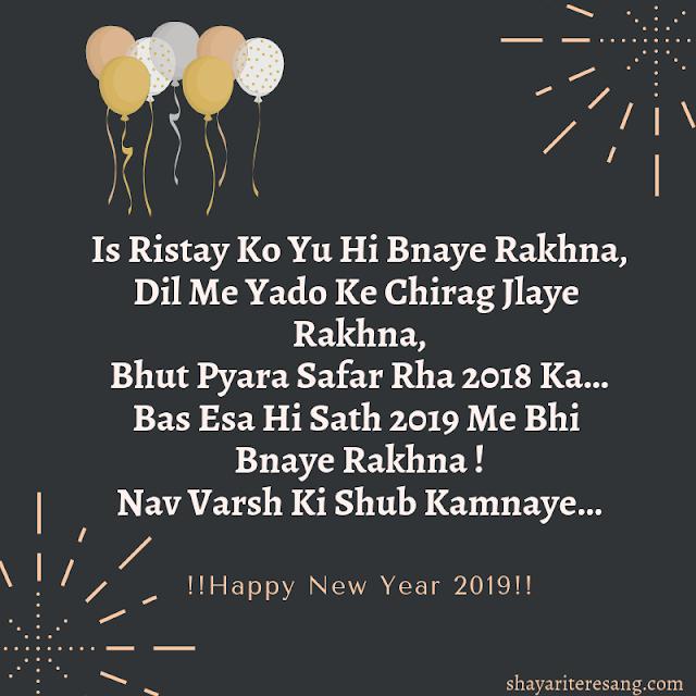 Is Ristay Ko Yu Hi  Happy New Year  Shayari
