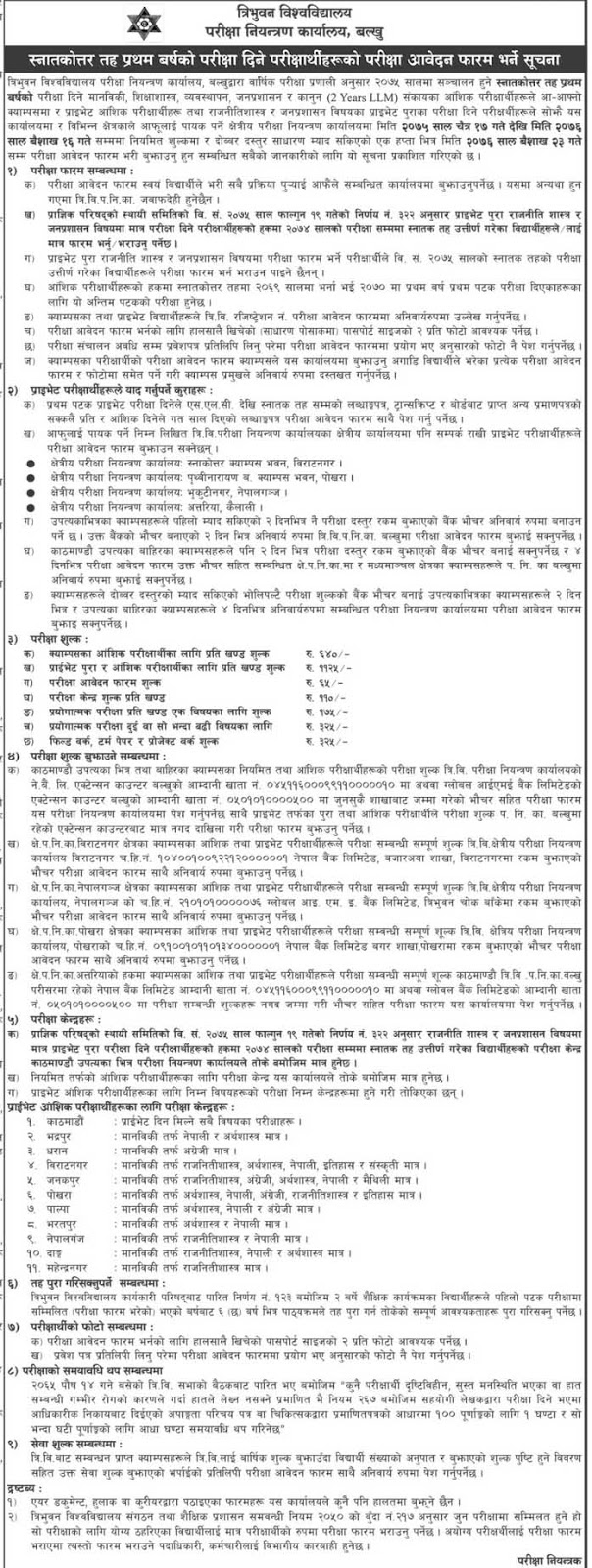 Masters level exam form fill up first year 2075