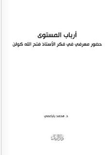 تحميل كتاب  أرباب المستوى حضور معرفي في فكر الأستاذ فتح الله كولن PDF