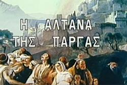 Αλτάνα της Πάργας Η τηλεοπτική σειρά σε επαναληψη απο την ΕΡΤ 2