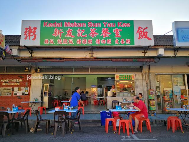 Cantonese-Porridge-Sun-Yau-Kee-新友記茶餐室