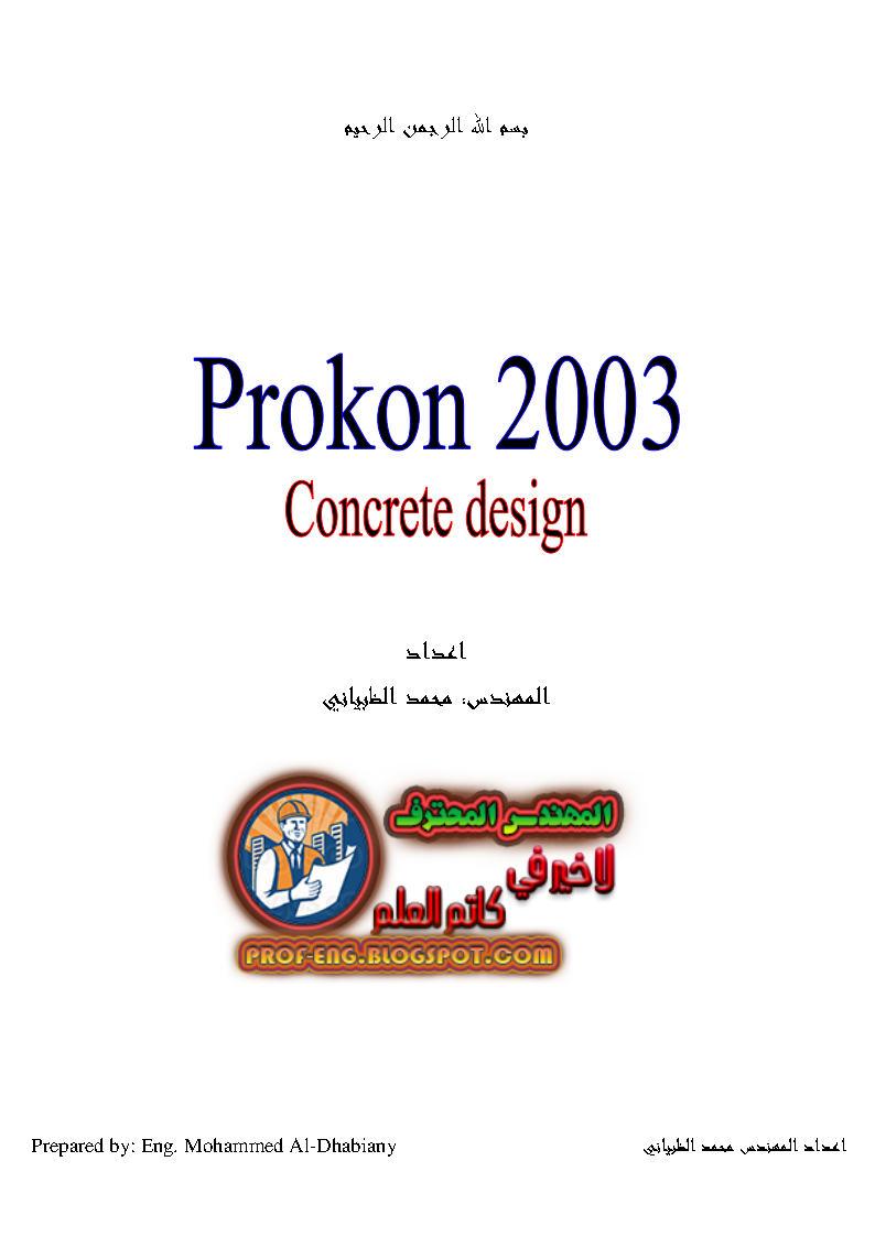كتاب شرح تعليم برنامج البروكون خطوه بخطوه من البدايه الي الاحتراف - Prokon Concrete Design book