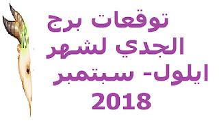 توقعات برج الجدي لشهر ايلول- سبتمبر  2018