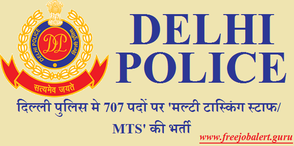 Delhi Police, Police, Police Recruitment, 10th, MTS, Multi Tasking Staff, Latest Jobs, Hot Jobs, delhi police logo