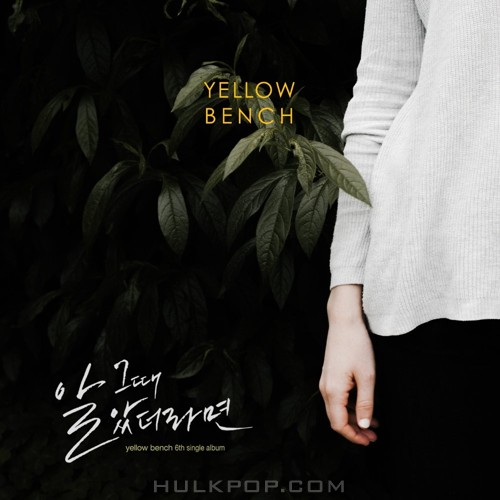 Yellow Bench – If I Knew – Single