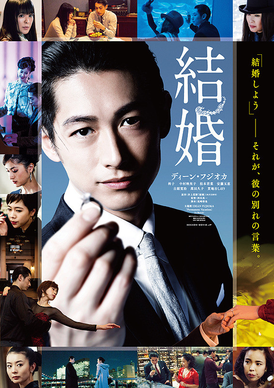 Sinopsis FIlm Jepang: Marriage / Kekkon / 結婚 (2017)