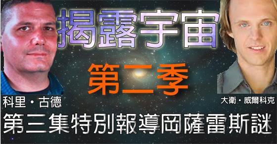 揭露宇宙 (Discover Cosmic Disclosure):第二季第三集:特別報導:岡薩雷斯謎