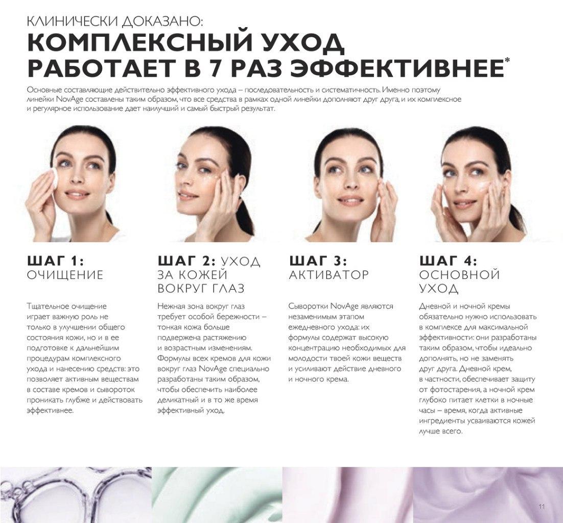 поэтапный уход за кожей лица от орифлэйм - 7