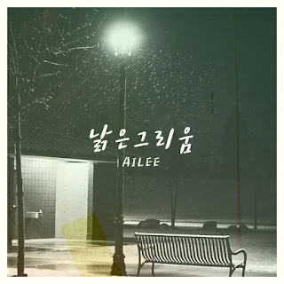 Download MP3 [Single] Ailee - Reminiscing