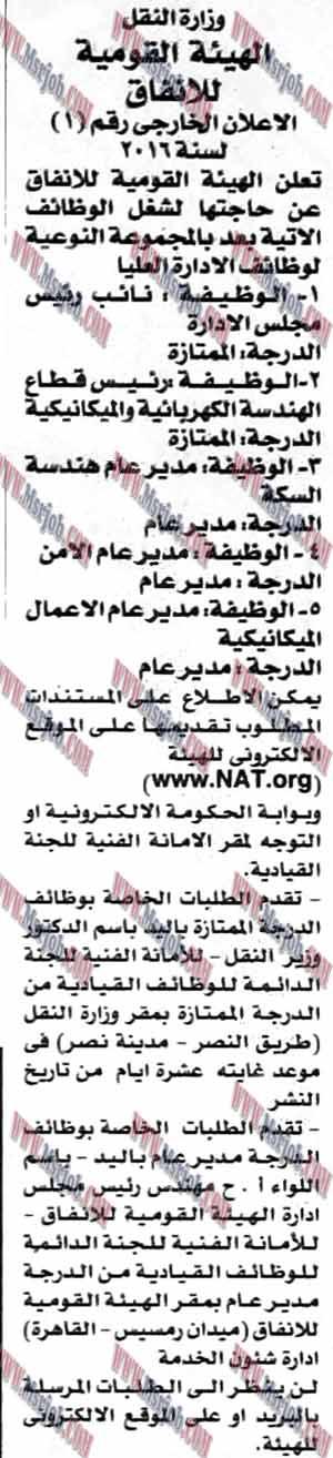 وزارة النقل ,الهيئة القومية للانفاق ,الاعلان الخارجى رقم 1 لسنة 2016 ,وظائف حكومية ,وظائف الهيئة القومية للانفاق 2016