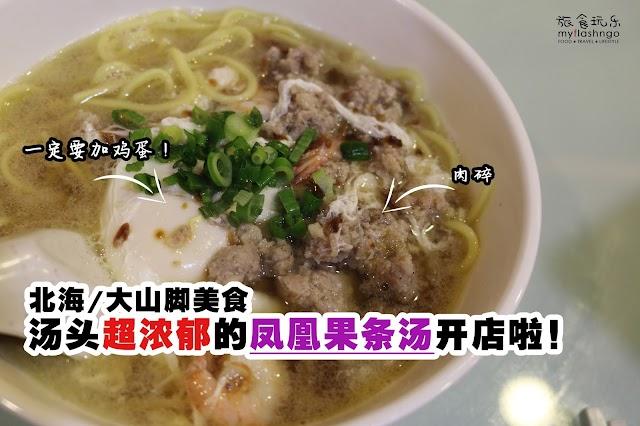 【大山脚美食】驰名的凤凰现煮粿条汤开店啦!
