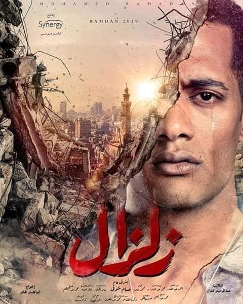 أهانه خليل كتخه لـ زلزال وهو بيتقدم لـ أمل مسلسل زلزال محمد رمضان Youtube