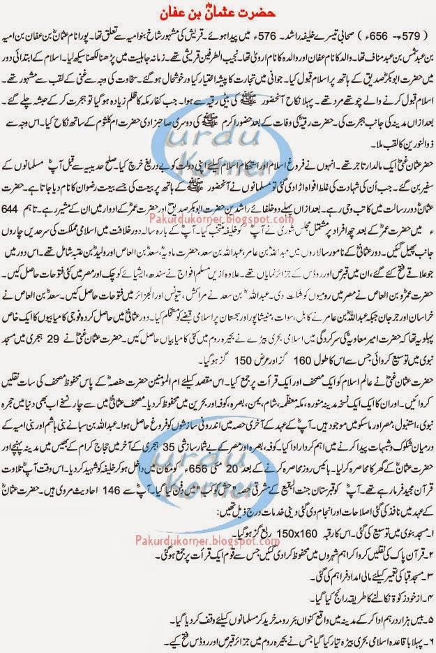 Hazrat Usman Ghani - Urdu Korner