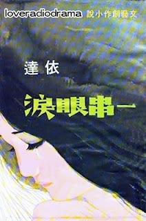 香港廣播劇資料庫: 香港電臺1977年10-12月〈悲歡離合〉廣播劇資料