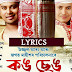 Kong Seng Lyrics - Neel Akash & Kussum Kailash | Assamese Song