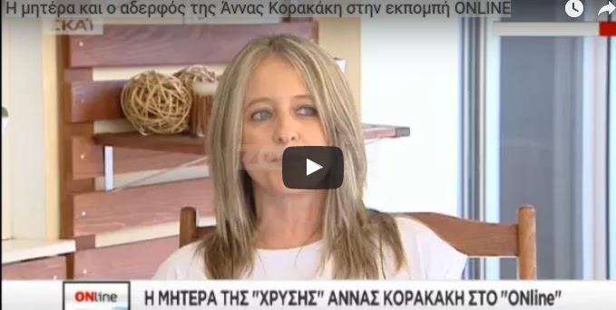 """Η μητέρα της Άννας Κορακάκη δεν μασάει τα λόγια της """"δεν ενδιαφέρεται πολύ, ούτε η πολιτεία, ούτε και τα ΜΜΕ!!"""