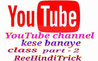 Youtube channel kaise banaye 1