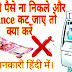 What To Do When Cash Not Come From ATM & Balance Deduct
