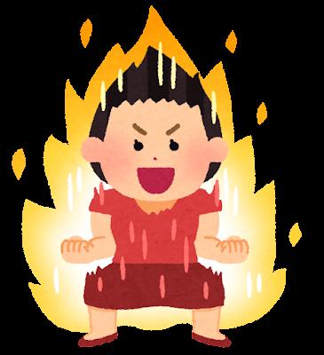 やる気に燃える人のイラスト(女性)