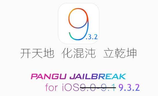 أشياء يجب معرفتها عن جيلبريك iOS 9.2 – iOS 9.3.3