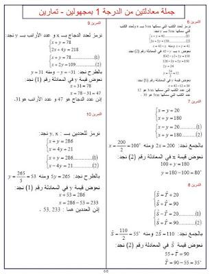 حلول تمارين الكتاب المدرسي للسنة الرابعة 4 متوسط 6
