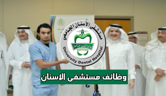 وظائف مستشفى الاسنان الجامعي 1439هـ لجميع المؤهلات – توظيف جامعة الملك عبد العزيز