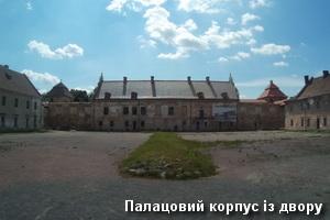 Палацовий корпус із замкового двору