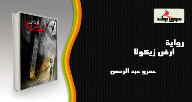 رواية - أرض زيكولا - عمرو عبد الرحمن