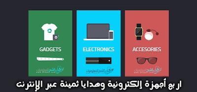 اربح أجهزة إلكترونية وهدايا ثمينة عبر الإنترنت