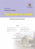 لمحات من جغرافيّة مصر وتاريخها - الدراسات الاجتماعيّة - الصفّ الخامس ابتدائي