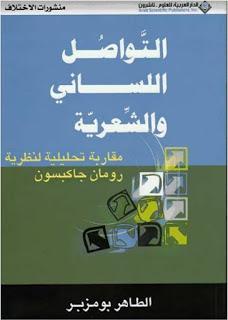 التواصل اللساني والشعرية: مقارة تحليلية لنظرية رومان جاكوبسون - الطاهر بن حسين بو مزبر