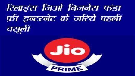 Reliance Jio 4G Summer Surprise Offer 3 Months Free Internet