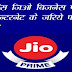 Reliance Jio 4G Summer Surprise Offer 3 Months Free Internet रिलाइंस जिओ समर सरप्राइज